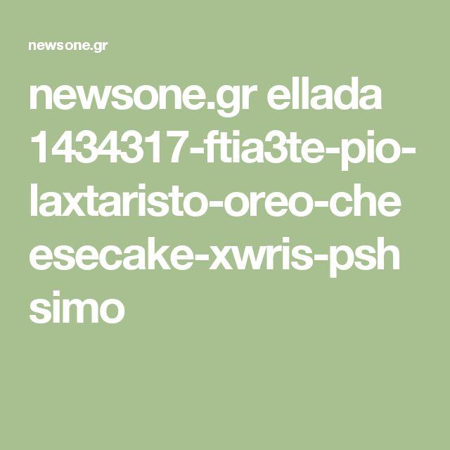 newsone.gr ellada 1434317-ftia3te-pio-laxtaristo-oreo-cheesecake-xwris-pshsimo