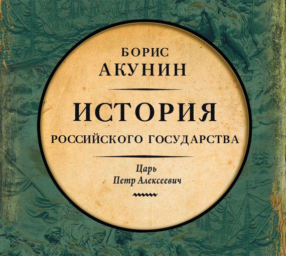 МЕЖДУ ЕВРОПОЙ И АЗИЕЙ ИСТОРИЯ РОССИЙСКОГО ГОСУДАРСТВА АКУНИН СКАЧАТЬ БЕСПЛАТНО