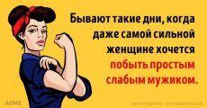 20 открыток о сильных женщинах: ↪ Точно.