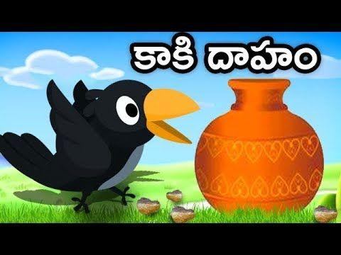 (5) Telugu Moral Stories   Kaaki Dhaham Short Stories   Kids Animated Movies   Mango Kids Telugu - YouTube