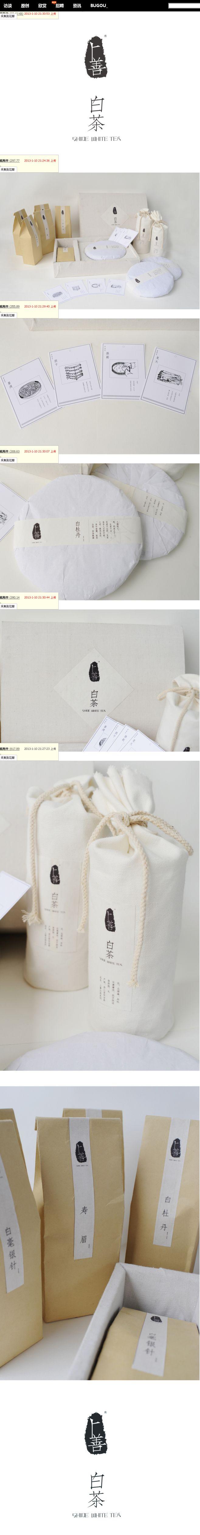 上茶包装-设计青年 so simple so beautiful PD