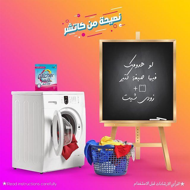 لو غسلتك فيها هدوم صبغتها عالية زودي منديل من كاتشر عشان الألوان متبهتش على بعض كاتشر الوقت لعبتك Washing Machine Home Appliances Laundry Machine