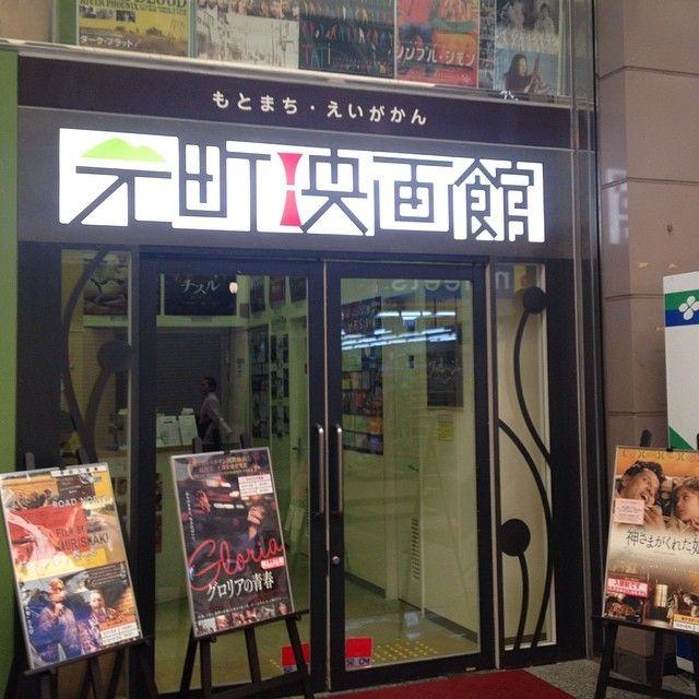 元町映画館 , 兵庫県
