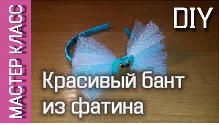 Как сделать красивый бант из фатина - МК. How to make a beautiful bow of tulle - DIY