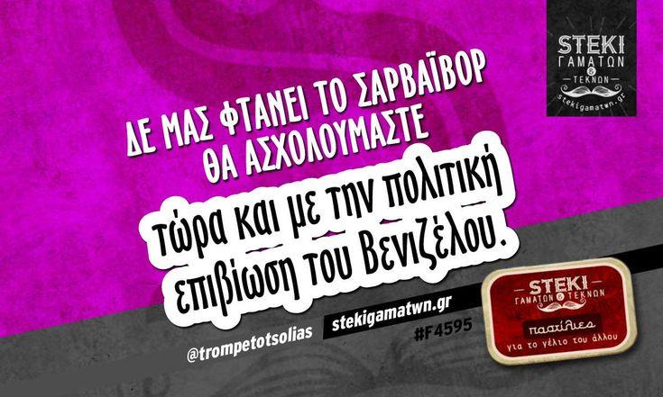 Δε μας φτάνει το σαρβάιβορ  @trompetotsolias - http://stekigamatwn.gr/f4595/