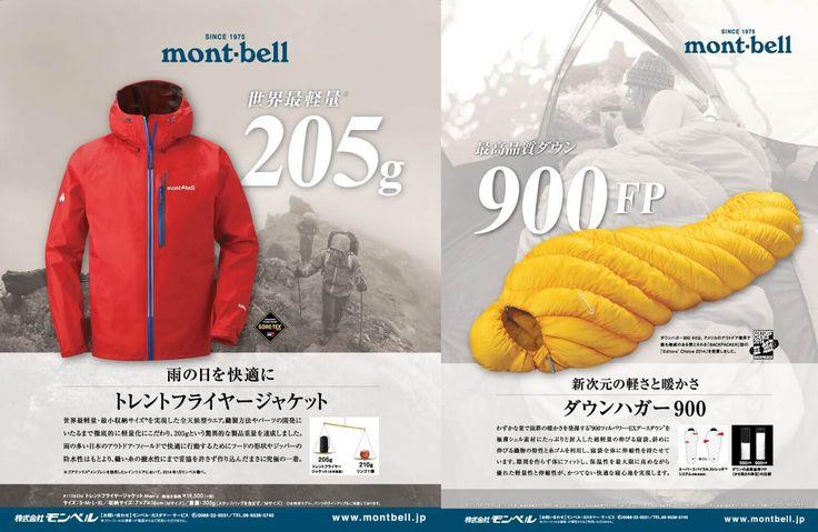 モンベルの広告が「ナショナル ジオグラフィック日本版広告賞 柳生博賞」を受賞   イーキャンパー キャンプをもっと楽しもう!