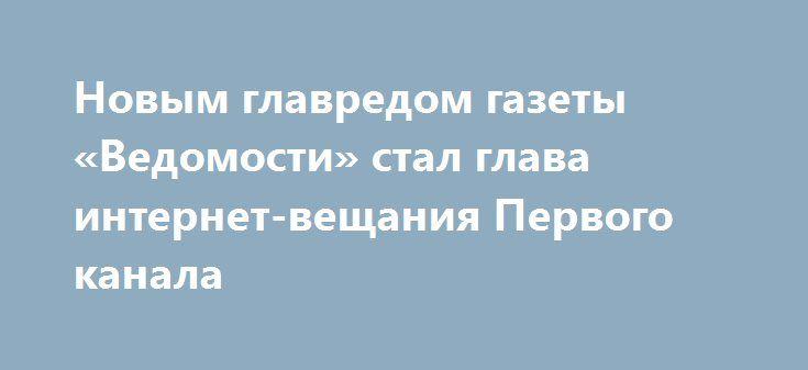 Новым главредом газеты «Ведомости» стал глава интернет-вещания Первого канала https://riafan.ru/675471-novym-glavredom-gazety-vedomosti-stal-glava-internet-veshchaniya-pervogo-kanala