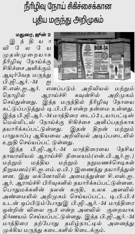 herbal medicine for diabetes pdf