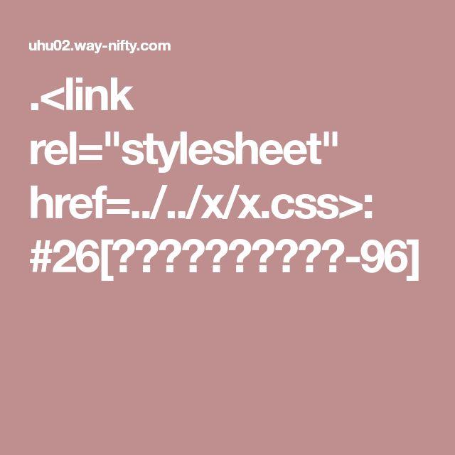 ".<link rel=""stylesheet"" href=../../x/x.css>: #26[Das Boot U-96]"