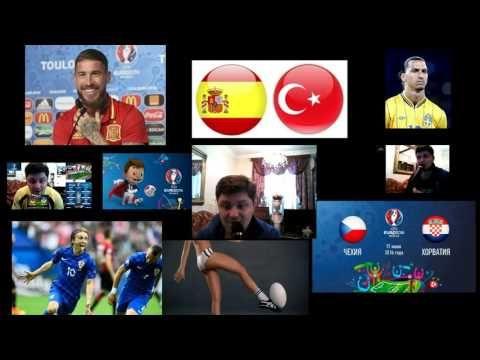 Евро-2016. Италия-Швеция  Чехия-Хорватия   Испания- Турция.