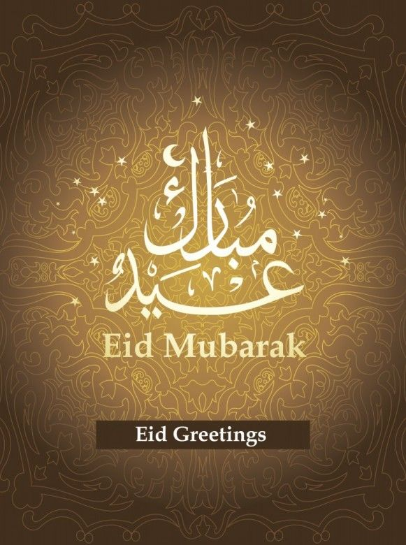 Happy Eid Ul-Adha Mubarak. Images, Wallpapers, Cards 19