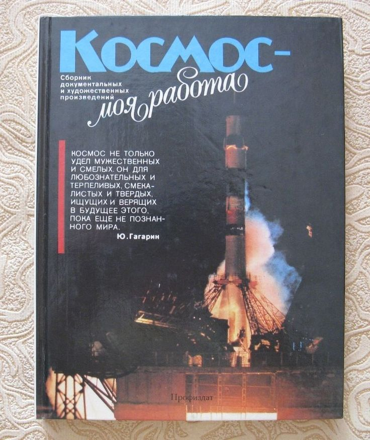 1989 Soviet Russian Book Space is my job flight history life astronauts USSR