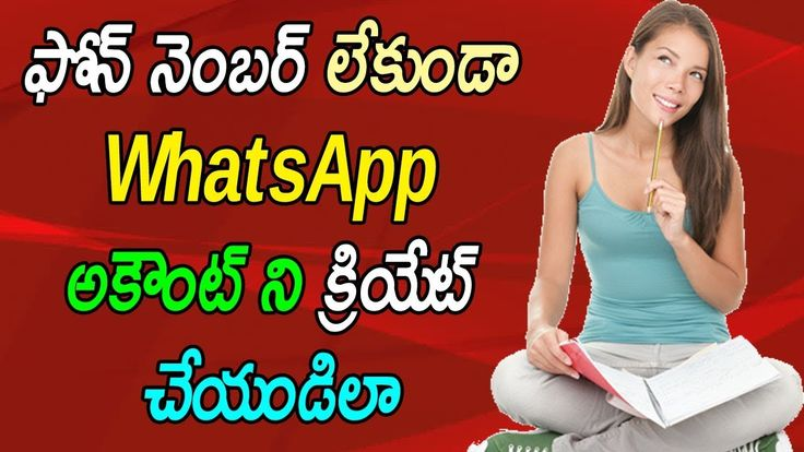 How to use whatsapp without any sim card number create