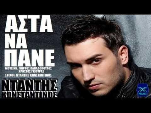 Asta Na Pane - Konstantinos Ntantis | New Song 2014