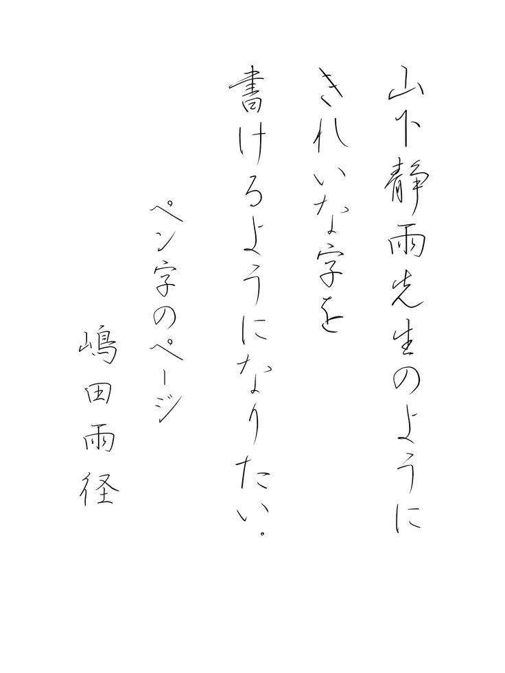 ペン字のページ