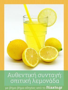 Λεμονάδα θέτε; Από λεμόνια; Δείτε την αυθεντική συνταγή της γιαγιάς στο ftiaxto.gr