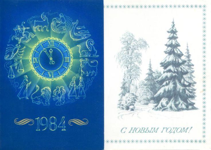 С Новым годом!   Художник А. Бурлов  Открытка. Плакат, 1983 г.   Vintage Russian Postcard - Happy New Year