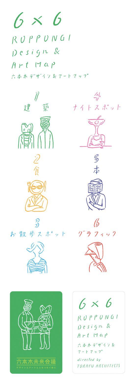 6×6 Roppongi Design & Art Map