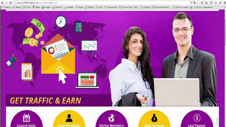 TrafficHubb Как начать работу в рекламном проекте TrafficHubb Инструкция