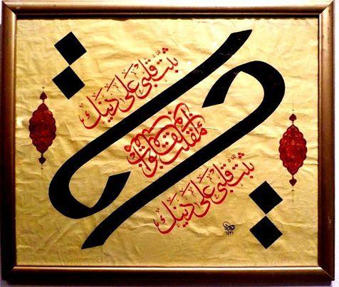 """""""Yâ mukallibel kulûb sebbit kalbî alâ dînike"""" """"Ey kalpleri çeviren Allahım! Kalbimi dinin üzerine sabit kıl."""" hattat: mahmûd seyyid, sülüs (h. 1431)"""