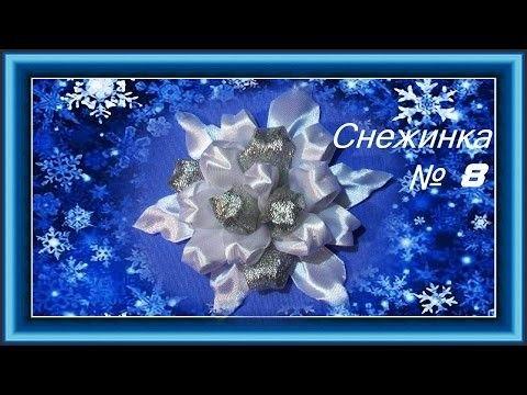 DIY.Новогодние поделки своими руками. Снежинка из лент канзаши Мастер класс.Christmas snowflake.
