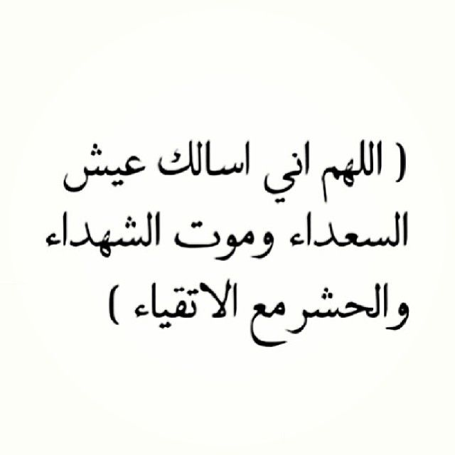 Oh Allah, I ask you for a happy life, death of a martyr, and reckoning with the pious ones)