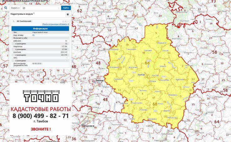 По ссылке Вы быстро перейдете на Кадастровую карту Тамбова pkk5.rosreestr.ru... А это ссылка нашего сайта geo.accurately.ru