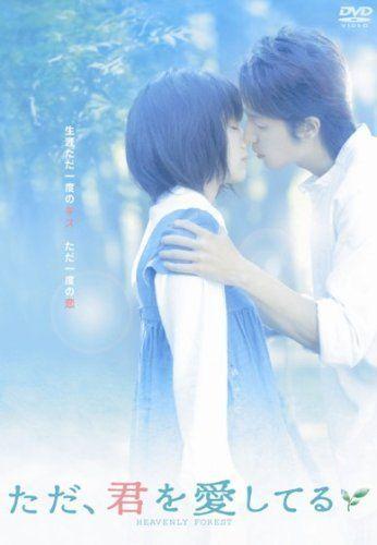 ただ、君を愛してる スタンダード・エディション [DVD] DVD ~ 玉木宏, http://www.amazon.co.jp/dp/B000LP5H02/ref=cm_sw_r_pi_dp_Pq7Frb0HJG147