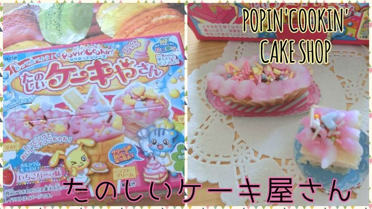 "JAPANESE SWEETS Kracie Popin'Cookin' ""CAKE SHOP"" たのしいケーキ屋さんを作ってみた"