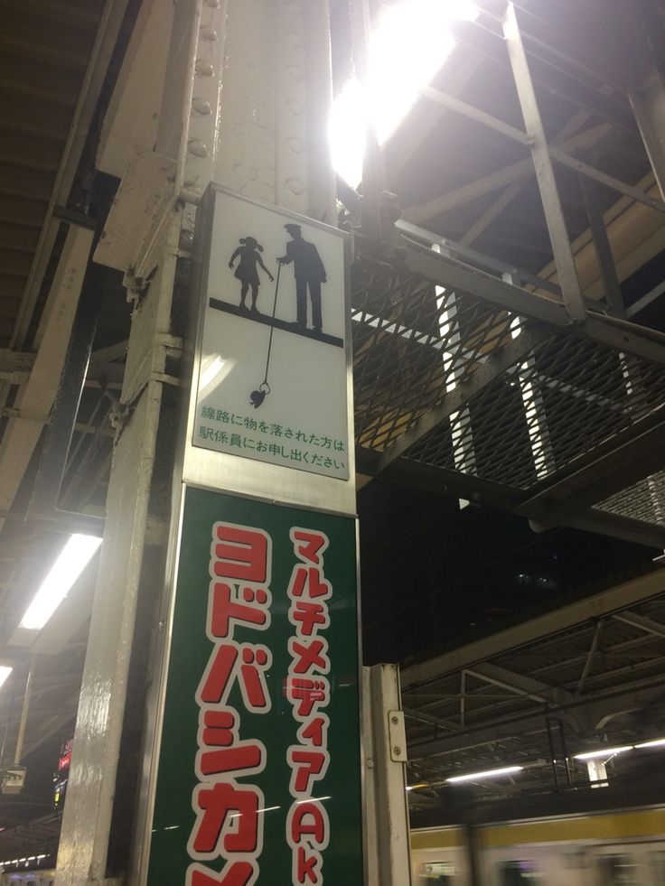Seems people really like to throw their staff to the rail in Japan that they made special sign for it