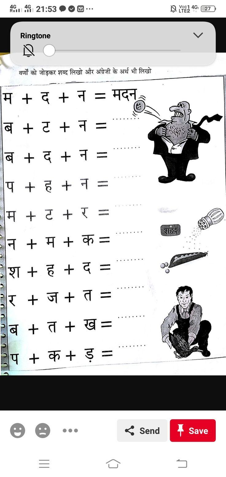 Pin by vasudha gaur on hindi worksheets Hindi worksheets