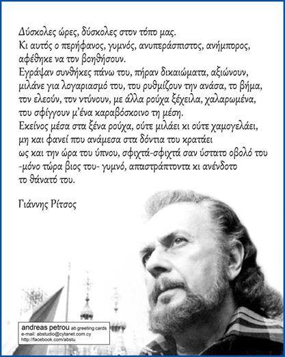 Γιάννης ριτσος 1909-1990