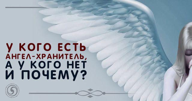У кого есть ангел-хранитель, а у кого нет и почему? - Эзотерика и самопознание