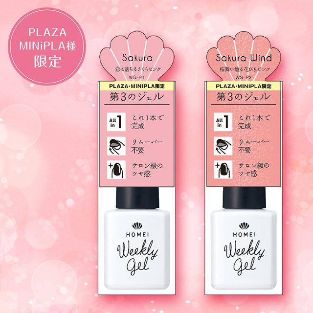  PLAZA&MINiPLA様限定🌸HOMEIウィークリージェル2色が1/12~発売✨春にピッタリなピンク色のコレクション🌸【左:WG-P1 恋に落ちるさくらピンク】【右:WG-P2 桜舞い散る花びらピンク】 ※※ 先日のPLAZA&MINiPLA様限定ピールオフベースコートは1/9から1/12より発売に変更しております。申し訳ございません。 ※※ #ウィークリージェル #ジェルネイル #ホーメイ #ネイル #セルフネイル #セルフネイル部#homei #naill #selfnail #cosme #beauty #nice #good #instanail #instagood #love #follow #followme #指甲油 #美甲 #gelnail #weeklygel#春#春ネイル