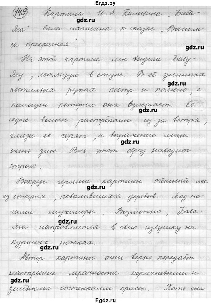 русской для 6 по гдз речи