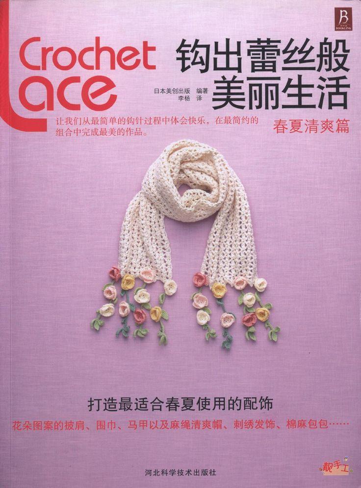 ISSUU - Crochet lace vol 3 by Stellaria
