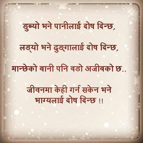 nepali love quotes krishna bc navin forward in nepali