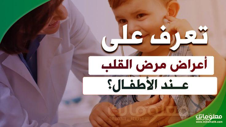 ما هي أعراض مرض القلب عند الأطفال Incoming Call Screenshot Incoming Call