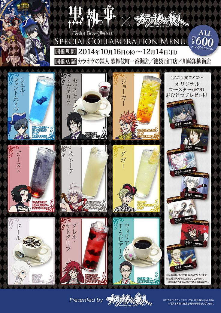"""Black Butler FuntomsCandy Cafe Book of Circus Characters as drinks .From up left to right : Ciel Phantomhive aka """"Smile"""" , Sebastian Michaelis aka """"Black"""" , Joker,Beast,Snake,Dagger,Doll,Grell Suitcliff and William T. Speras."""