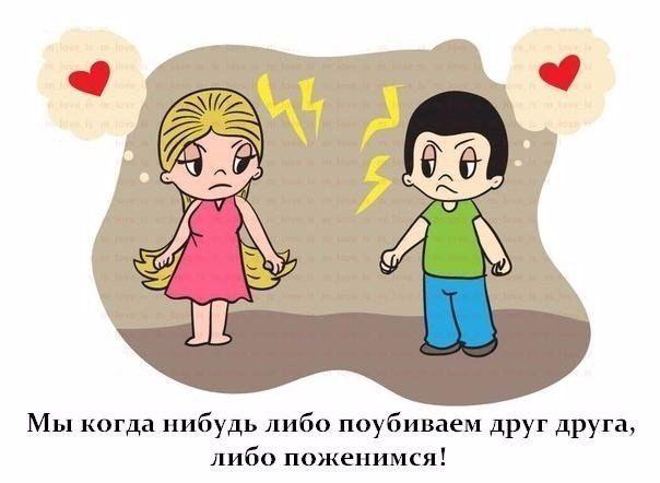 Любовь это картинки приколы, картинка анимации анютка