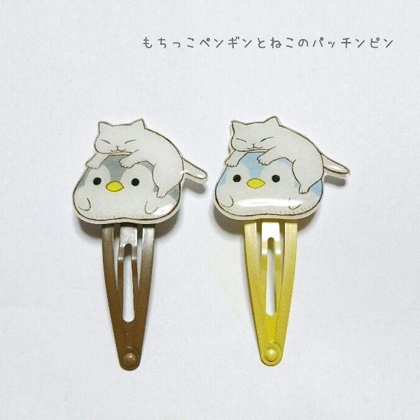 もちもち体型のペンギンの上に猫がだらーんと乗っているモチーフのパッチンピンです。ヘアアレンジには勿論、ポケットやバッグに留めて可愛いワンポイントにもお使いいただけます。●カラー:ピンの色(イエロー/ブラウン)●サイズ:モチーフ:タテ3cm ヨコ3.5cm ピンの長さ:5cm●素材:プラスチック、レジン、スリーピン●注意事項:耐水性のコーティングを施してありますが、長時間の水濡れにはご注意下さい。濡れたり汚れたりした場合はすぐに柔らかい布などで拭き取って下さい。強い力での取り扱いは破損の原因になります。小さいパーツの誤飲にはご注意下さい。●作家名:HoneyHotcake#雑貨 #アクセサリー #プラバン #プラ板 #猫モチーフ #ゆるキャラ #癒しキャラ #ぷら板 #手描き #やさしい色合い #かわいい #可愛い #つやつや #オシャレ #ヘアアクセサリー #ピン留め #髪留#パッチンどめ #パッチンピン #セット #ヘアピン #レジン #温かみのある彩色 #子供 #キッズ #レディース #ぱっちんピン #ハンドメイドパッチンピン #ハンドメイド #handmade -...