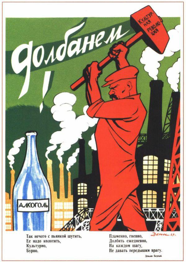 Soviet Anti-Alcohol Posters, 1929-1969