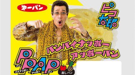 ついに出たピコ太郎とコラボした菓子パンパンパイナッポーアッポーパン