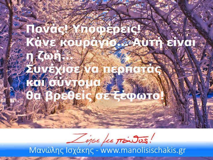 Εάν θέλεις να λαμβάνεις τη συμβουλή της ημέρας στο mail σου κάνε κλικ στο http://www.manolisischakis.gr/simvouli-imeras/