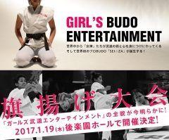 女子武道エンターテイメント SEIZA が2017年1月19日に後楽園ホールで旗揚げ アジアを中心に各国で武術格闘技を学んだ女子たちが日本で武道の技術や心を学び成果を披露するのは大会 赤いパンツの頑固者 田村潔司氏のジム U-FILE CAMPで6カ月の修練を積んでから旗揚げ戦に臨むそうです tags[東京都]