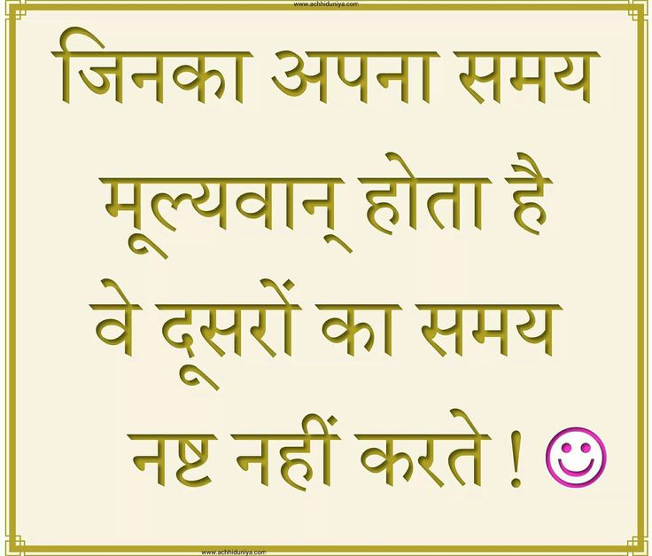 Best 25+ Motivational Quotes In Hindi Ideas On Pinterest