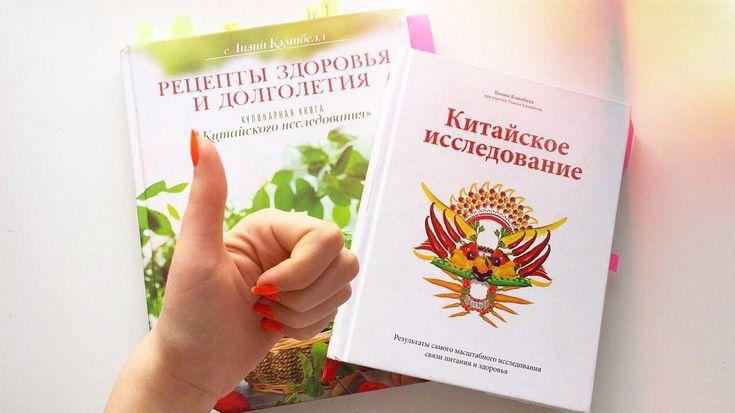 Книга: Китайское исследование : Веганство, здоровье, вкусные рецепты. |...