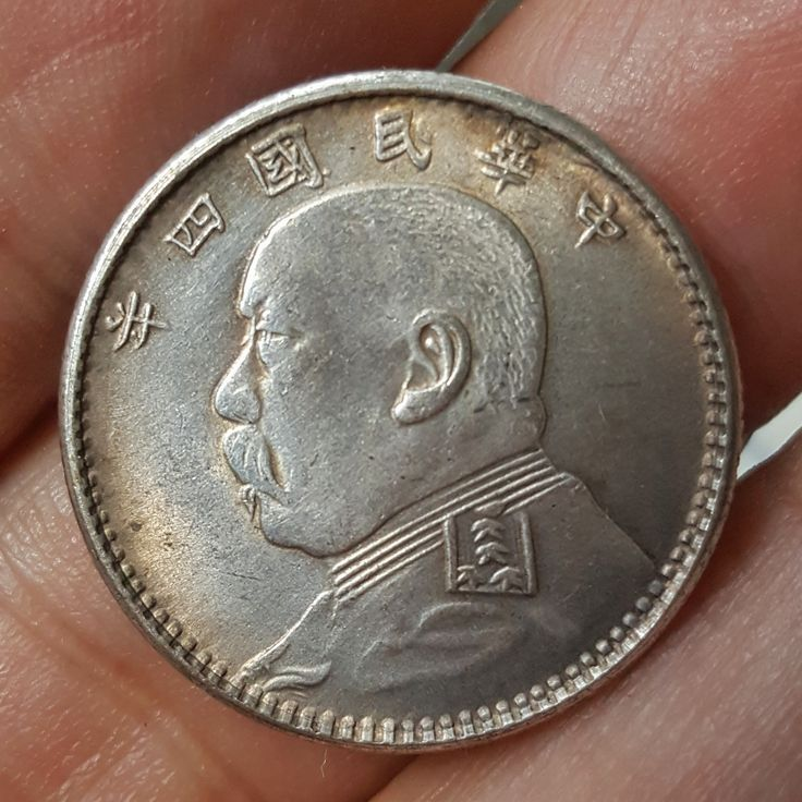 76 Best Rare China Silver Coin Images On Pinterest