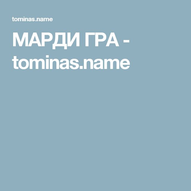 МАРДИ ГРА - tominas.name