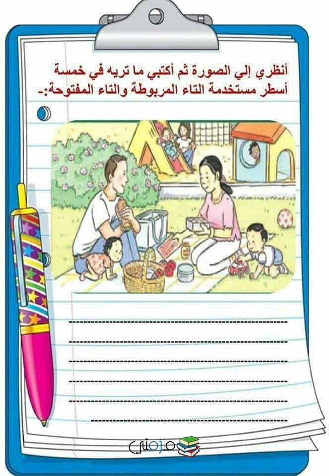 42576470 1076166742533478 7861385495807262720 N Ency Education الموقع الاول للدراسة في الجزائر Apprendre L Arabe Langue Arabe Education